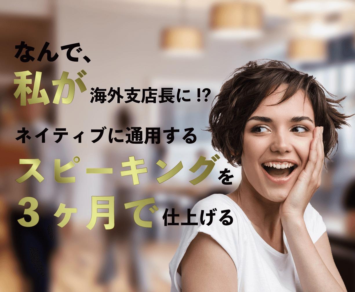 【実践型】超スパルタ英会話 – ミッション・コマンド・イングリッシュ
